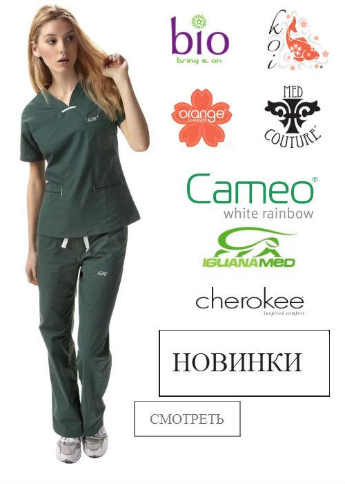 Модный Доктор Медицинская Одежда Официальный Сайт Каталог